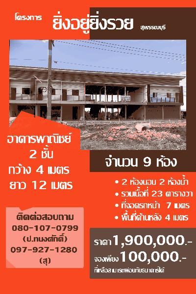 อาคารพาณิชย์ 1900000 สุพรรณบุรี เมืองสุพรรณบุรี โพธิ์พระยา