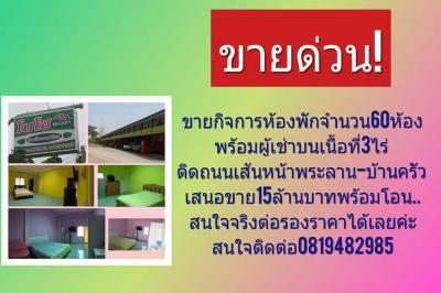 หอพัก 15000000 สระบุรี พระพุทธบาท เขาวง