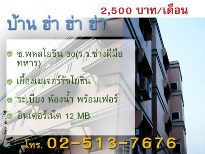 หอพัก 2500 กรุงเทพมหานคร เขตจตุจักร