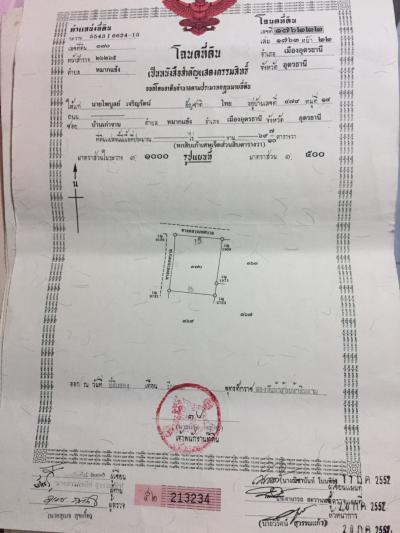 ที่ดิน 3300000 อุดรธานี เมืองอุดรธานี หมากแข้ง