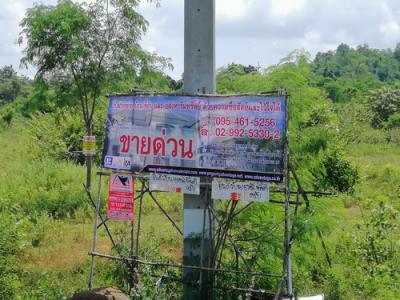 ที่ดิน 52558500 กาญจนบุรี บ่อพลอย หนองกุ่ม