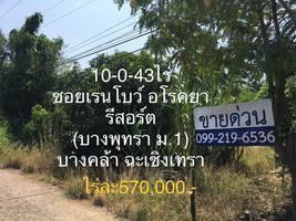 ที่ดิน 5700000 กรุงเทพมหานคร เขตบางซื่อ บางซื่อ