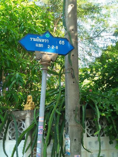 ที่ดิน 3612000 กรุงเทพมหานคร เขตบางเขน อนุสาวรีย์