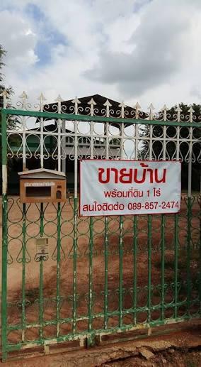 บ้านพร้อมที่ดิน 2200000 อุทัยธานี เมืองอุทัยธานี น้ำซึม