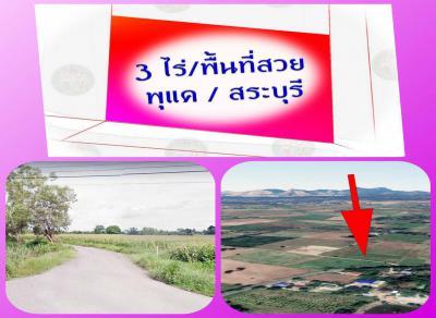 ที่ดิน 550000 สระบุรี เฉลิมพระเกียรติ พุแค
