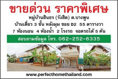 บ้านเดี่ยว 35000000 ปทุมธานี เมืองปทุมธานี บางพูน