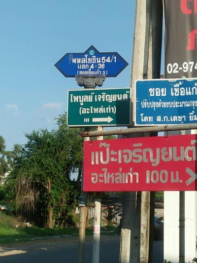 ที่ดิน 1700000 กรุงเทพมหานคร เขตบางเขน ท่าแร้ง