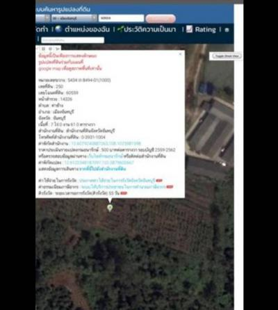 ที่ดิน 3700000 จันทบุรี เมืองจันทบุรี ท่าช้าง