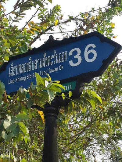 ที่ดิน 1650000 กรุงเทพมหานคร เขตหนองจอก คลองสิบสอง