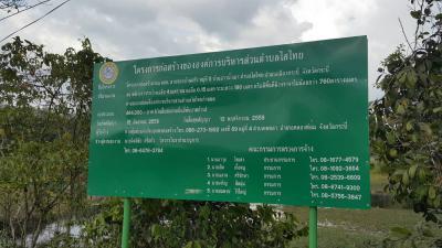 ที่ดิน 4300000 กระบี่ เมืองกระบี่ ไสไทย