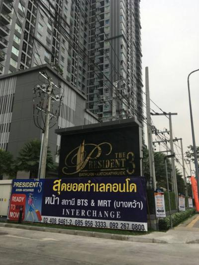 คอนโด 12000 กรุงเทพมหานคร เขตภาษีเจริญ ปากคลองภาษีเจริญ