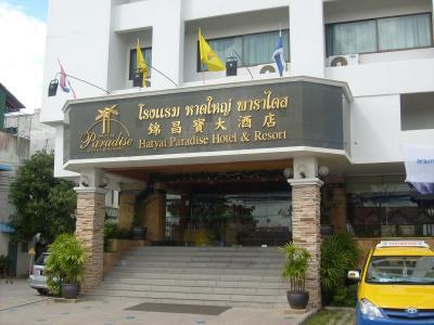 โรงแรม 400000000 สงขลา หาดใหญ่ หาดใหญ่