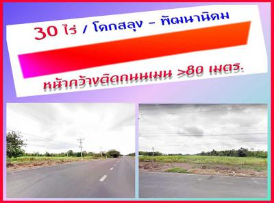 ที่ดิน 685000 ลพบุรี พัฒนานิคม โคกสลุง