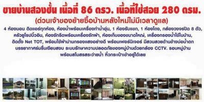บ้านเดี่ยวสองชั้น 7350000 ชลบุรี สัตหีบ นาจอมเทียน