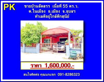 บ้านพร้อมที่ดิน 1600000 อุบลราชธานี เมืองอุบลราชธานี ไร่น้อย
