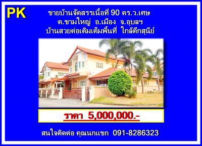 บ้านพร้อมที่ดิน 5000000 อุบลราชธานี เมืองอุบลราชธานี ไร่น้อย