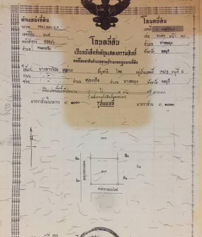 ตึกแถว 30000000 ชลบุรี บางละมุง หนองปรือ