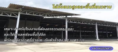 โรงงาน 58000000 กรุงเทพมหานคร เขตภาษีเจริญ คลองขวาง