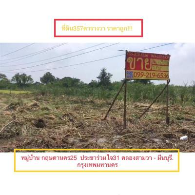 ที่ดิน 2941680 กรุงเทพมหานคร เขตคลองสามวา