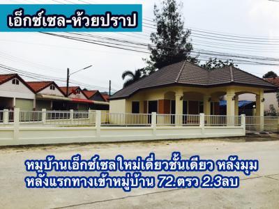 บ้านเดี่ยว 2300000 ชลบุรี ศรีราชา บ่อวิน