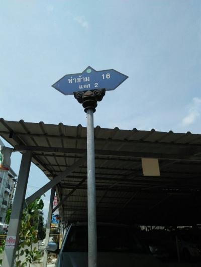 ที่ดิน 2300000 กรุงเทพมหานคร เขตบางขุนเทียน ท่าข้าม
