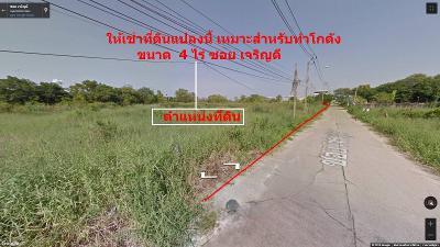 ที่ดิน 50000 กรุงเทพมหานคร เขตบางเขน ท่าแร้ง