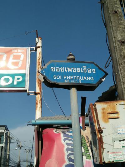 ที่ดิน 2000000 กรุงเทพมหานคร เขตบางกะปิ คลองจั่น
