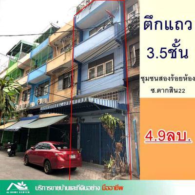 อาคารพาณิชย์ 4900000 กรุงเทพมหานคร เขตธนบุรี บุคคโล
