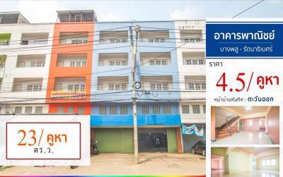 อาคารพาณิชย์ 4500000 นนทบุรี ไทรน้อย ไทรน้อย