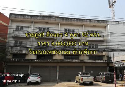 อาคารพาณิชย์ 8000000 นครปฐม เมืองนครปฐม ลำพยา