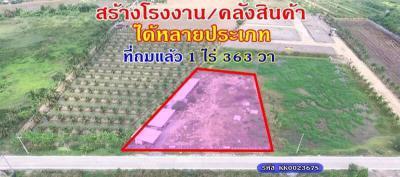 ที่ดิน 20000 นครปฐม สามพราน ไร่ขิง