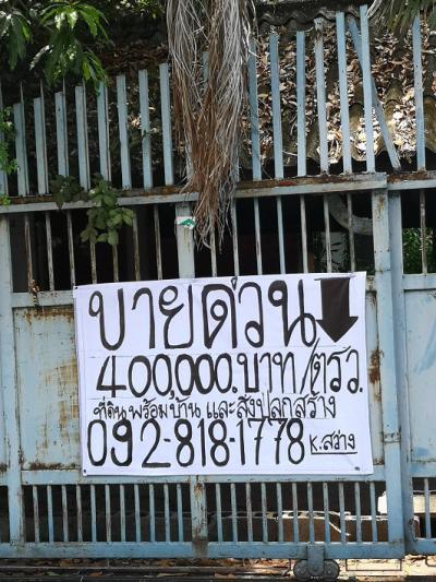 ที่ดิน 59200000 กรุงเทพมหานคร เขตวัฒนา คลองตันเหนือ