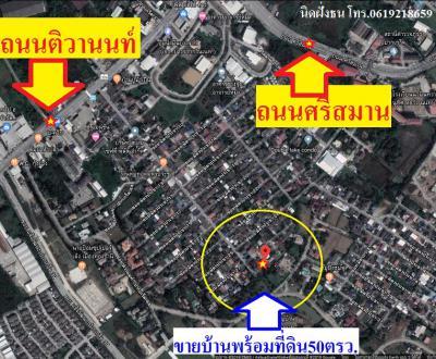 บ้านพร้อมที่ดิน 0 นนทบุรี ปากเกร็ด
