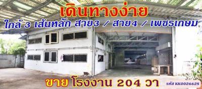 โรงงาน 18000000 กรุงเทพมหานคร เขตทวีวัฒนา ทวีวัฒนา
