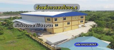 โรงงาน 29000000 สมุทรสาคร กระทุ่มแบน ท่าเสา