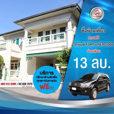 บ้านเดี่ยว 13000000 กรุงเทพมหานคร เขตมีนบุรี มีนบุรี