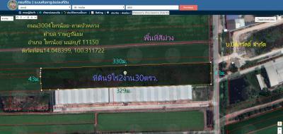 ที่ดิน 33000000 นนทบุรี ไทรน้อย ราษฎร์นิยม