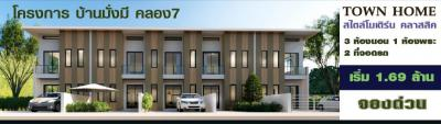 บ้านโครงการใหม่ 1690000 ปทุมธานี ธัญบุรี รังสิต