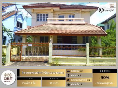 บ้านเดี่ยวสองชั้น 4950000 กรุงเทพมหานคร เขตภาษีเจริญ บางแวก