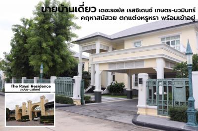 บ้านเดี่ยว 68000000 กรุงเทพมหานคร เขตลาดพร้าว จรเข้บัว