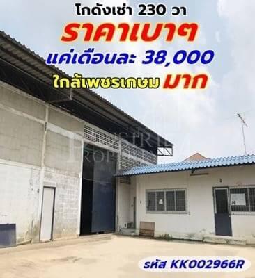 โกดัง 38000 นครปฐม เมืองนครปฐม ธรรมศาลา