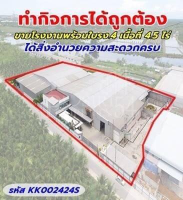 โรงงาน 45000000 สมุทรสาคร บ้านแพ้ว ยกกระบัตร