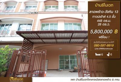 ทาวน์เฮาส์ 5800000 กรุงเทพมหานคร เขตลาดพร้าว ลาดพร้าว