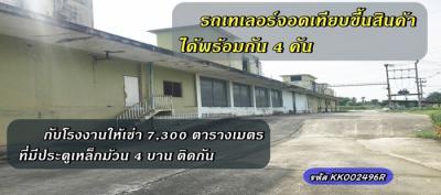 โรงงาน 584000 นครปฐม สามพราน