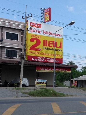 อาคารพาณิชย์ 3600000 ลพบุรี พัฒนานิคม ดีลัง