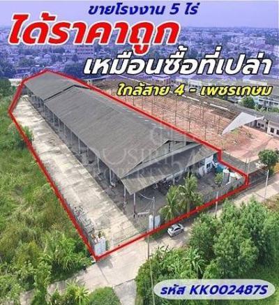 โรงงาน 58000000 กรุงเทพมหานคร เขตหนองแขม หนองแขม