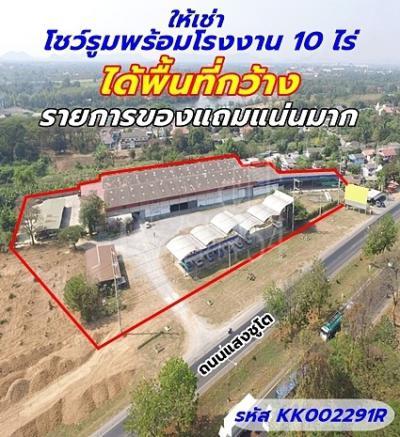 โรงงาน 330000 กาญจนบุรี ท่ามะกา ตะคร้ำเอน