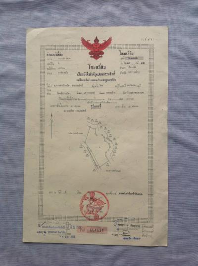 ที่ดิน 5212375 นครราชสีมา ปักธงชัย ธงชัยเหนือ