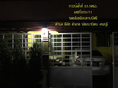 ทาวน์เฮาส์ 2500000 ลพบุรี พัฒนานิคม ดีลัง