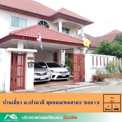บ้านเดี่ยว 4990000 กรุงเทพมหานคร เขตทวีวัฒนา ศาลาธรรมสพน์